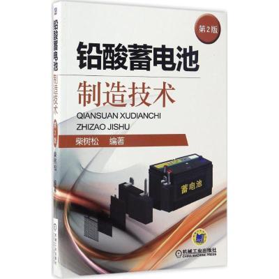鉛酸蓄電池制造技術(D2版)9787111555544機械工業出版社