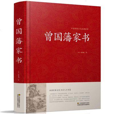 正版精裝 曾國藩家書 曾國藩手書家訓 曾國藩的啟示 記載曾文正公一生的書籍