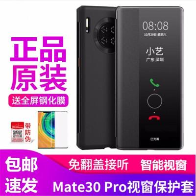 華為(HUAWEI)mate30pro手機殼手機套原裝智能視窗翻蓋全包防摔皮套(4G5G)通用保護套商務原裝正品(黑色)