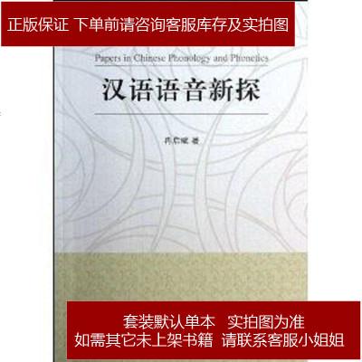 漢語語音新探 冉啟斌 中國社會科學出版社 9787516119884