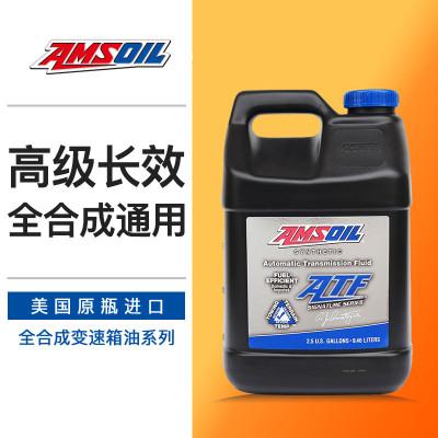 安索(AMSOIL)簽名版全合成自動變速箱油ATLTP 適用于6AT8AT福特蒙迪歐翼虎凱迪拉克君威君越邁銳寶9.46L