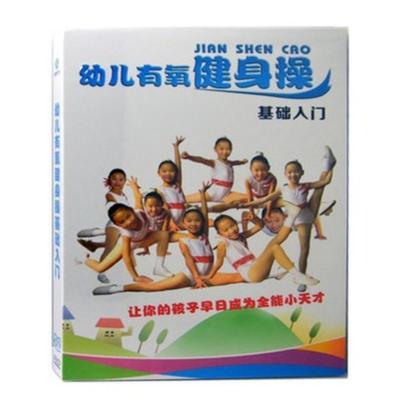 有氧幼兒健身操教學視頻DVD光碟片 初學基礎入門篇正版