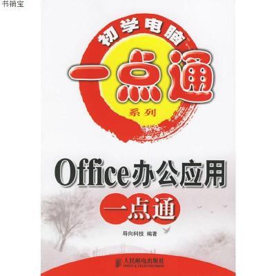 Office辦公應用一點通9787115149275導向科技 編著人民郵電出版