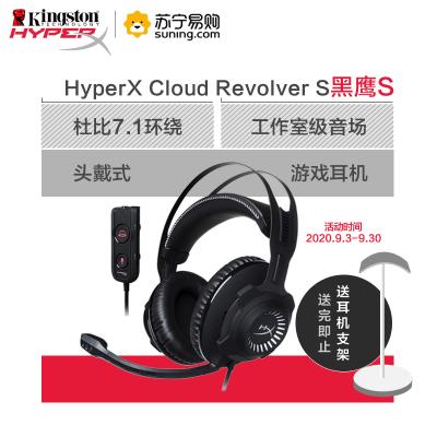 金士頓(HX-HSCRS-GM/AS)HyperX Cloud Revolver S黑鷹7.1進化版頭戴式專業電競耳機