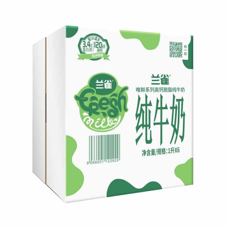 兰雀唯鲜脱脂牛奶1L*6盒 欧洲原装进口牛奶 Lacheer营养早餐奶