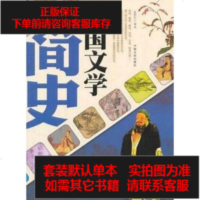 【二手8成新】国文学简史 9787503445095