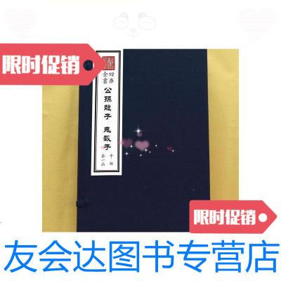 【二手9成新】公孫龍子鬼谷子(全1冊)原大宣紙包背裝/(周)公孫龍撰鬼谷 9787228883867
