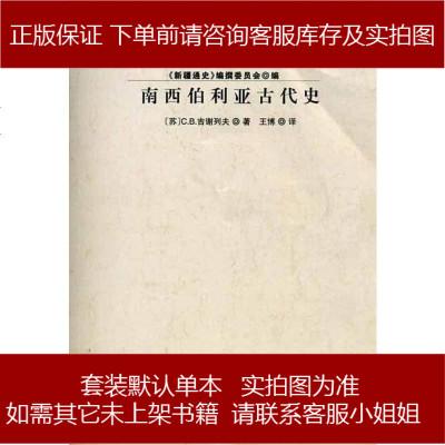 南西伯利亞古代史 C.B.吉謝列夫 新疆人民出版社 9787228177837