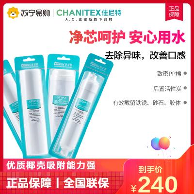 佳尼特/Chanitex 家用反滲透純水機12-24個月第1/2/3/5節凈水濾棉濾芯套裝