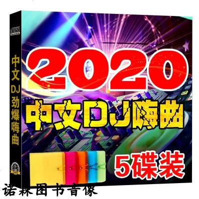 抖音流行中文DJ英文3D環繞舞曲電音勁爆重低音車載CD光盤碟片dj