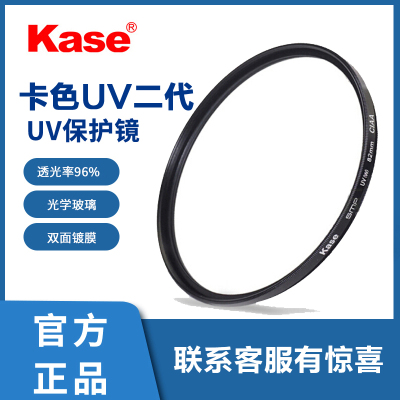 卡色(Kase)77mm SMP UV(II) UV鏡二代II防霉防水UV鏡濾鏡 單反uv鏡 單反鏡頭保護鏡 濾光鏡