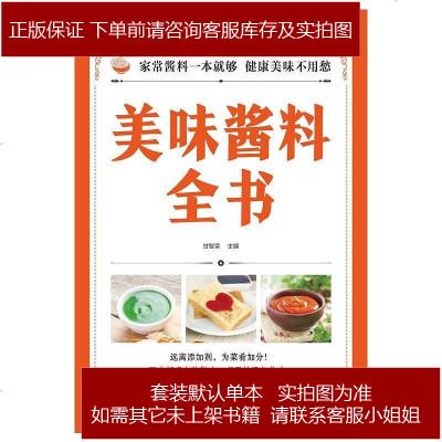 美味酱料全书 甘智荣 江苏凤凰科学技术出版社 9787553745770