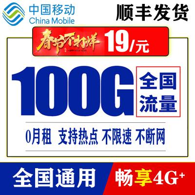 中国移动无限流量卡4g全国纯流量卡全国不限量无线上网卡0月租全国无限流量上网卡大王卡全国通用不限速手机卡电话卡靓号卡