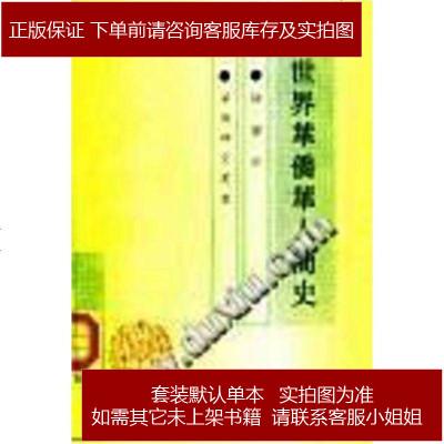 世界華僑華人簡史