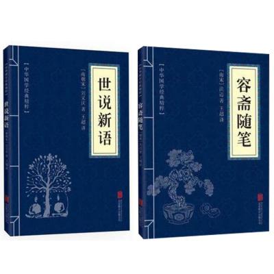 筆記小說2冊:容齋隨筆+世說新語共2冊 國學經典 原文+譯文 正版包郵