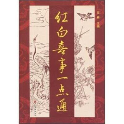 红白喜事一点通 亚森 9787536355217 广西民族出版社