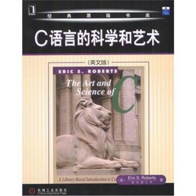 C 语言的科学和艺术(英文版)[美]罗伯茨9787111139911机械工业出版社