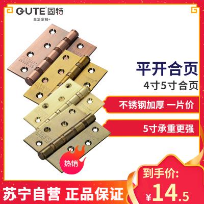 固特門合頁普通不銹鋼4寸5寸加厚木門房門活頁鉸鏈軸承合葉一片價