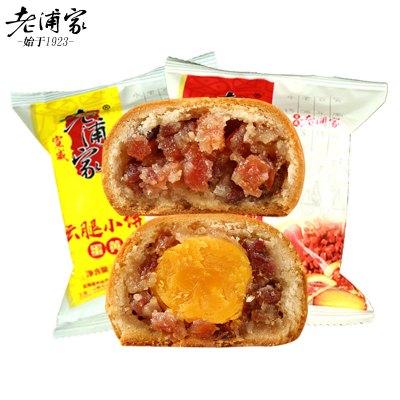 老浦家云腿月餅火腿月餅300g小餅散裝多口味中秋宣威月餅云南特產