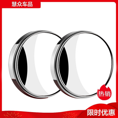 汽车后视镜小圆镜倒车盲点镜高清360度可调广角带边框反光辅助镜 有边框小圆镜-白色一对