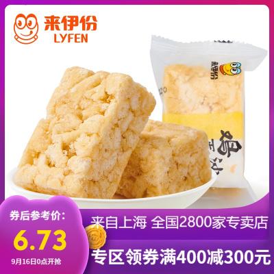 專區來伊份雞蛋沙琪瑪320g袋裝休閑零食小吃小吃美味早餐
