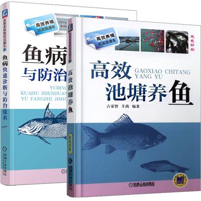正版 高效池塘養魚+魚病快速診斷與防治技術 科學養魚大全書籍 淡水魚類養殖 水產養殖生態養魚技術書