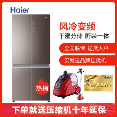 【官供樣機】海爾(Haier)501升十字對開四門多門風冷變頻電冰箱彩晶干濕分儲智能殺菌BCD-501WDGR