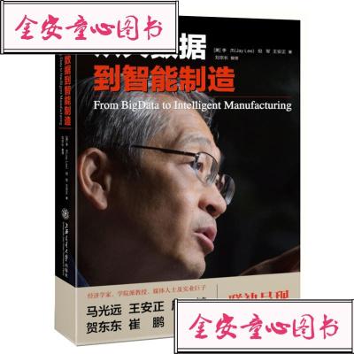 【单册】从大数据到智能制造【美】李杰、倪军、王安正上海交通大学出版社