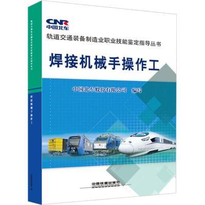 焊接機械手操作工 中國北車股份有限公司 編寫 著作 專業科技 文軒網