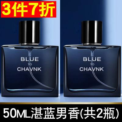 【3件7折】小城伊香JEAN MISS男香湛藍男士香水50ml持久清新淡香古龍水