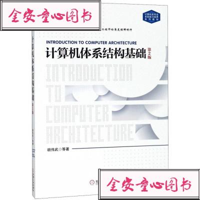 机械工业出版社计算机体系结构基础(第2版)/胡伟武等 大学教材大 机械工业出版社计算机体系结构基础 (第2版)