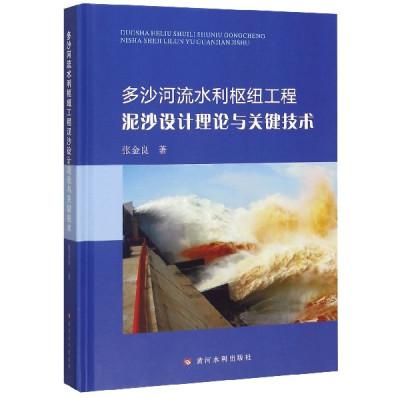 多沙河流水利樞紐工程泥沙設計理論與關鍵技術(精)