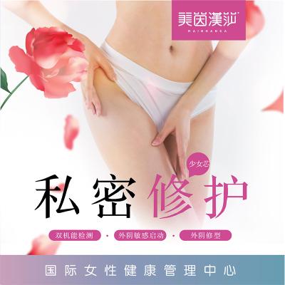 【合肥产康】美茵汉莎产后恢复 产后私密修护 健康护理