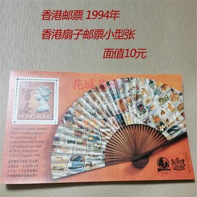 香港邮票 1994年 香港扇子邮票小型张 扇子邮票 原胶 全品 全新 文化礼品 创意礼品