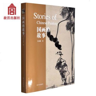 国画的故事 吴克敬 著 阎立本 吴道子 韩滉等中国历代国画大家的绘画故事 书画研究