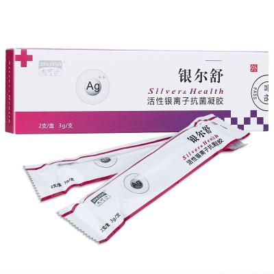 銀爾舒 活性銀離子抗菌凝膠 3g*2支/盒 婦科凝膠炎癥抑菌私處護理去異味陰道炎