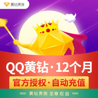 騰訊QQ黃鉆12個月年費 Q-ZONE黃鉆貴族一年卡 自動充值