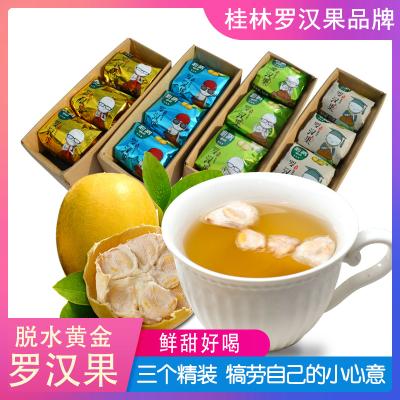 试饮装 沁漓罗汉果干3个桂林特产低温脱水泡茶新鲜罗汉果袋装鲜果 57-60MM的米色学霸3个
