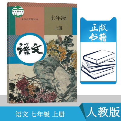 2019年適用 人教版 初中7七年級上冊語文書 教材課本 教科書 人民教育出版社 7七年級上學期學生用書