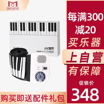 莫森自營(mosen)MS2020升級版手卷鋼琴88鍵專業版加厚便攜式折疊兒童電子琴樂器 電子鋼琴初學入門成人+可充電