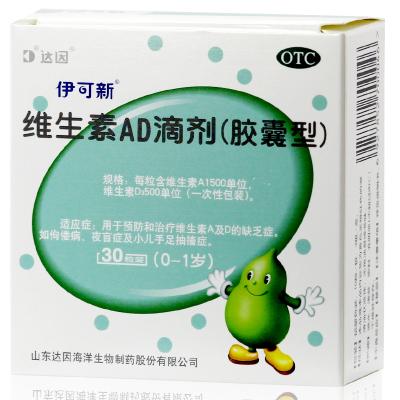達因伊可新維生素AD滴劑膠囊型30粒0-1歲嬰兒乳鈣鐵鋅嬰幼兒欣 用于預防和治療維生素A及D缺乏癥