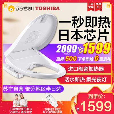 东芝(TOSHIBA)智能马桶盖 洁身器 即热暖风仿生电子坐便器 日本监制 安全抗菌 柔和女性清洗 座圈加热