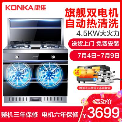康佳(KONKA) KD02 雙電機側吸式抽油煙機 燃氣灶消毒柜套裝 集成環保一體灶 天然氣 集成灶