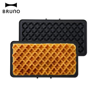 日本BRUNO华夫饼烤盘plus BOE044-WAFFLE轻食机配件蛋糕盘烤盘