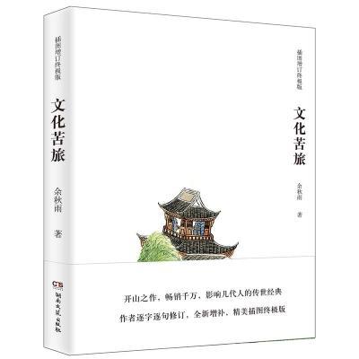 文化苦旅(插图增订终极版)