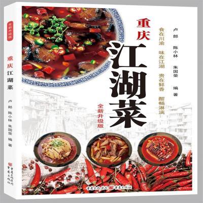重慶江湖菜(全新升級版)