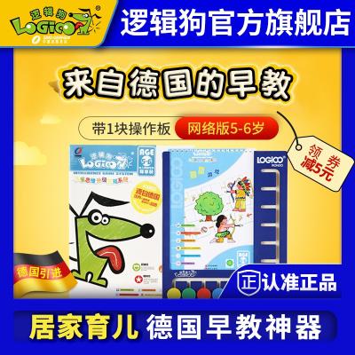 邏輯狗 第三階段5-6歲 精裝帶板 幼兒網絡版全套幼兒童益智早教玩具思維訓練