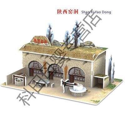 中国风古建筑拼装纸模型3D立体拼图diy小屋房子儿童手工制作应学乐 陕西窑洞