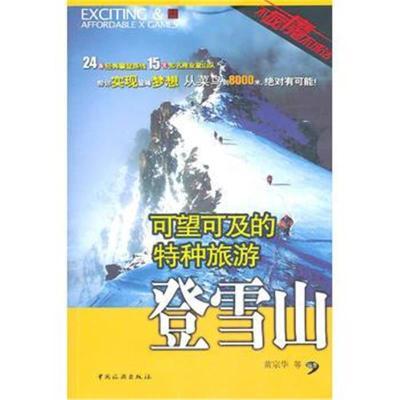可望可及的特种旅游--登雪山黄宗华9787503241406中国旅游出版社