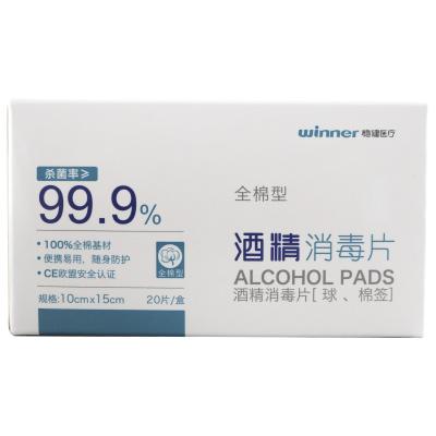 稳健医疗酒精消毒片[球、棉签]20片/盒(10cm*15cm)